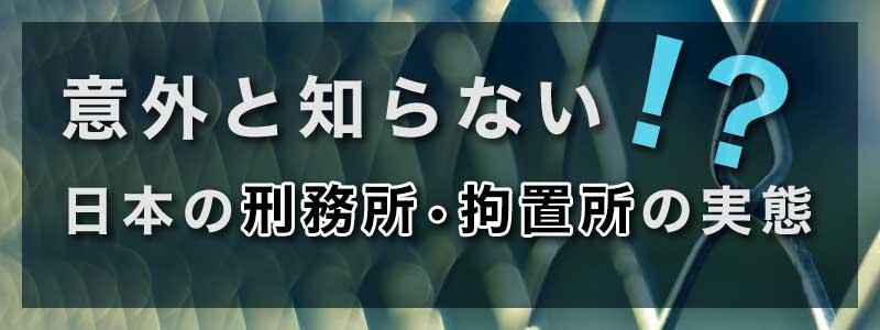 意外と知らない!?日本の刑務所・拘置所の実態